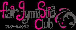 フレアー体操クラブ ロゴ